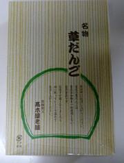 Shibamatadango01