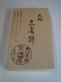 Ikedaya01