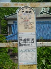 Nanakuni
