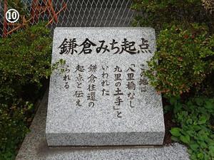 Kamakuramiti_2