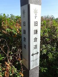 Kamakurakaido