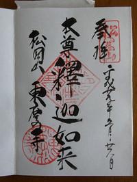 Tokeiji04