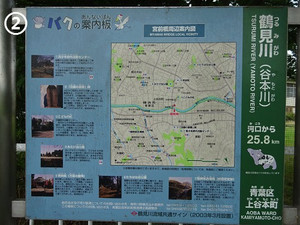 02miyamae9km