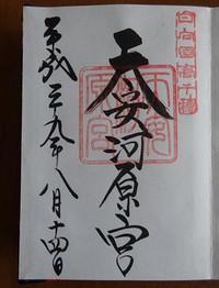 Yasukawara00