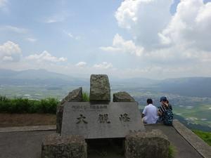 Daikanbo02