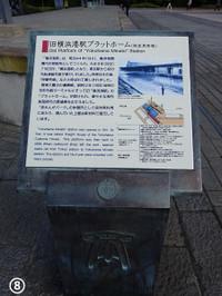 08yokohamako_s02