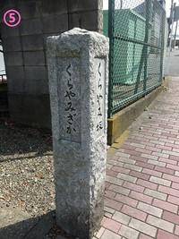 05kurayamizaka01