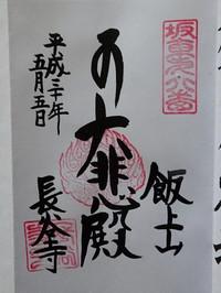 Gosyuin_iiyama