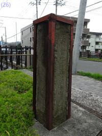 26hashimoto01